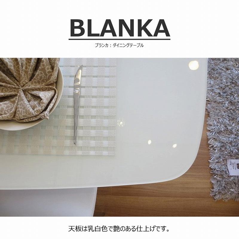 BLANKA(ブランカ)ダイニングテーブル