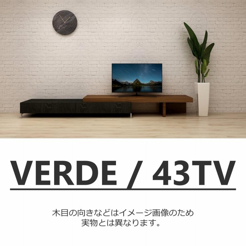 TVボード Verde(ヴェルデ) (ベース+アッパーユニット)