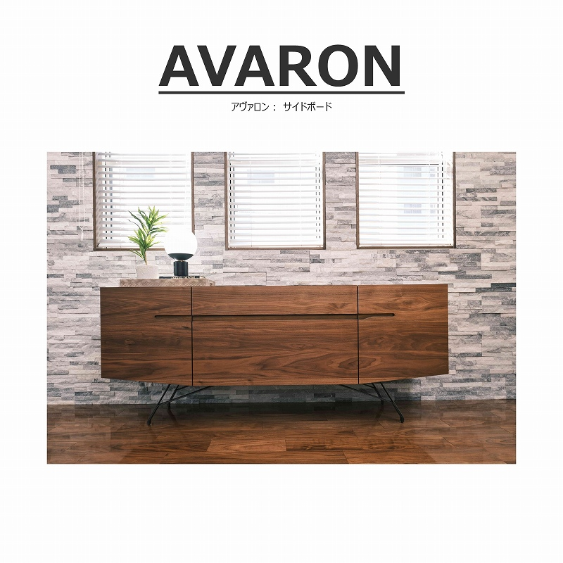 AVARON(アヴァロン) サイドボード