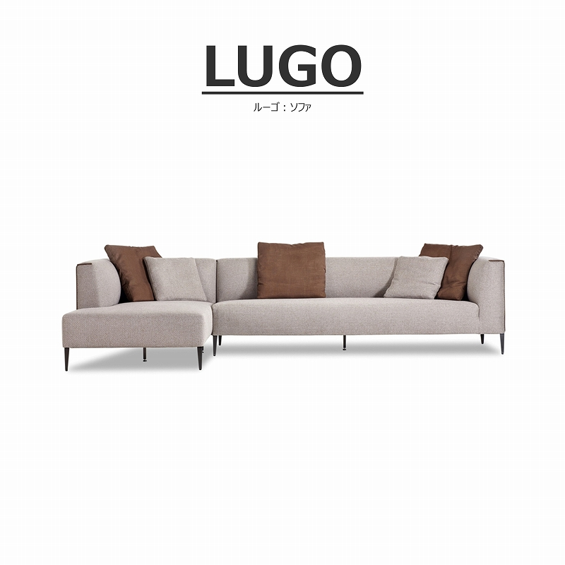 Lugo(ルーゴ)シェーズソファ