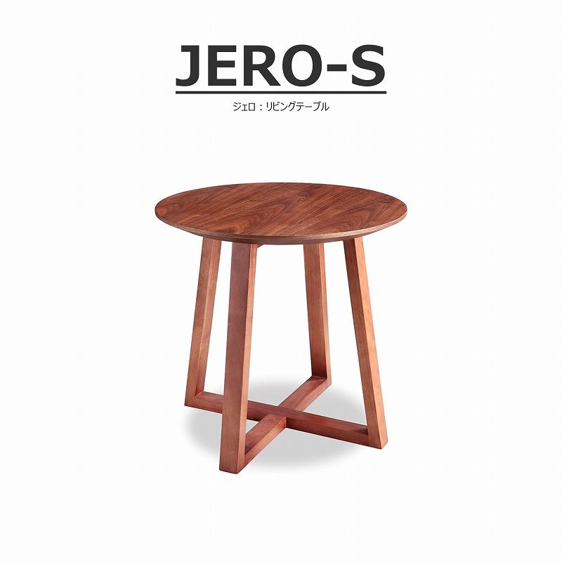 JERO-S(ジェロ)サイドテーブル