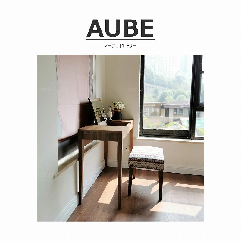 AUBE(オーブ)  ドレッサー