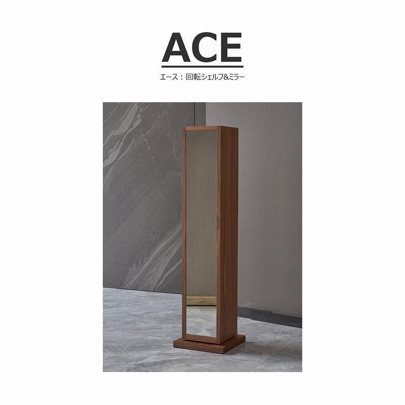 ACE(エース)   回転シェルフ&ミラー