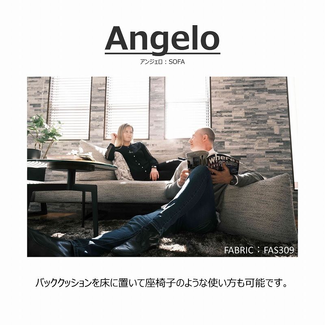 Angelo(アンジェロ)ソファ 190