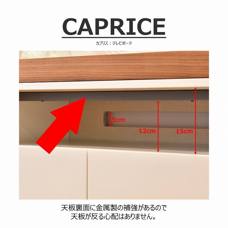 CAPRICE(カプリス)TVボード【ベースユニットのみ】