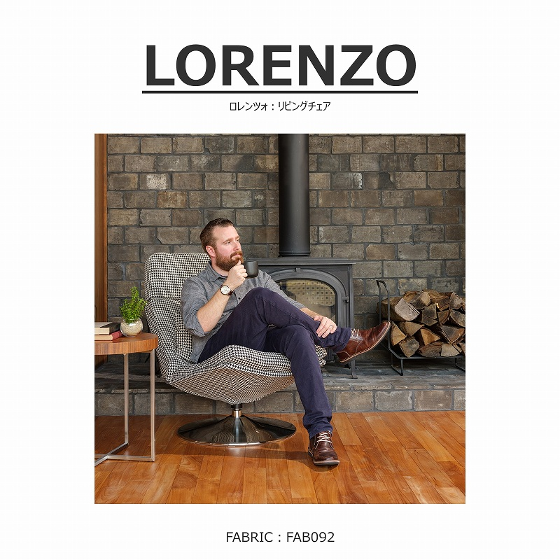 LORENZO(ロレンツォ)リビングチェア