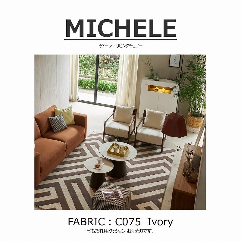 MICHELE(ミケーレ)リビングチェア