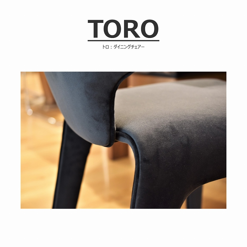 Toro(トロ) ダイニングチェア