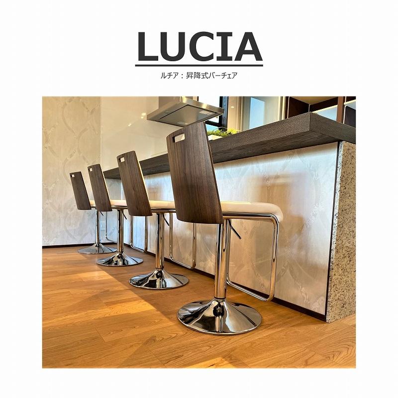 LUCIA(ルチア)昇降式バーチェア