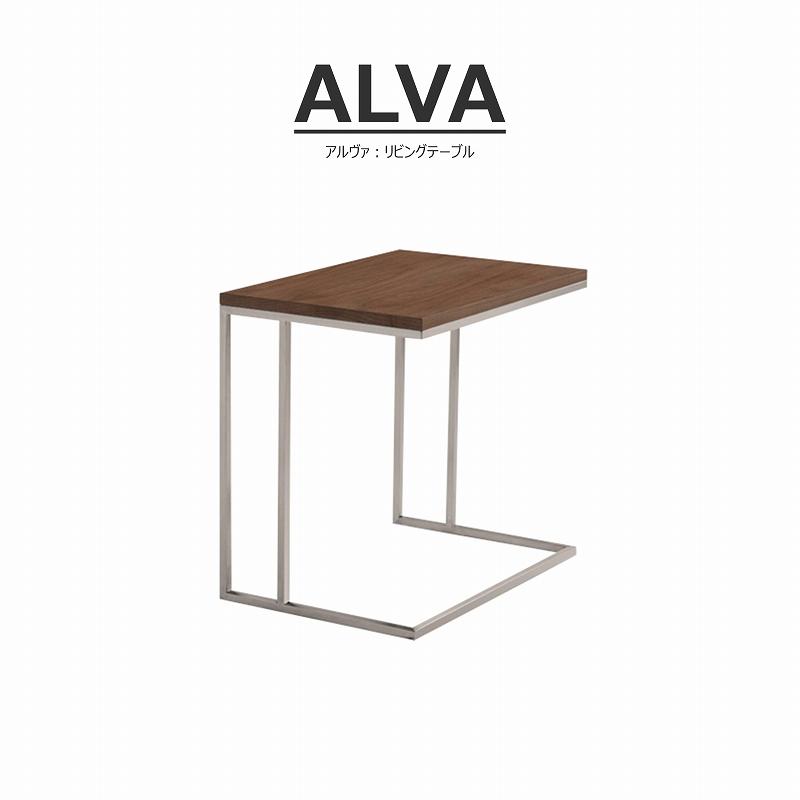 ALVA(アルヴァ)サイドテーブル