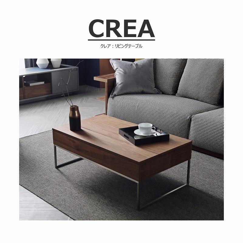 CREA(クレア)センターテーブル