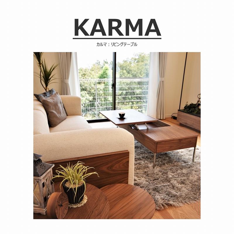 KARMA(カルマ)センターテーブル