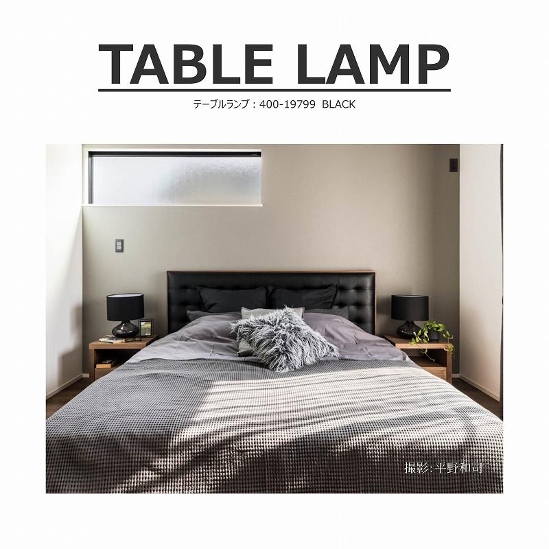 テーブルランプ(400-19799)