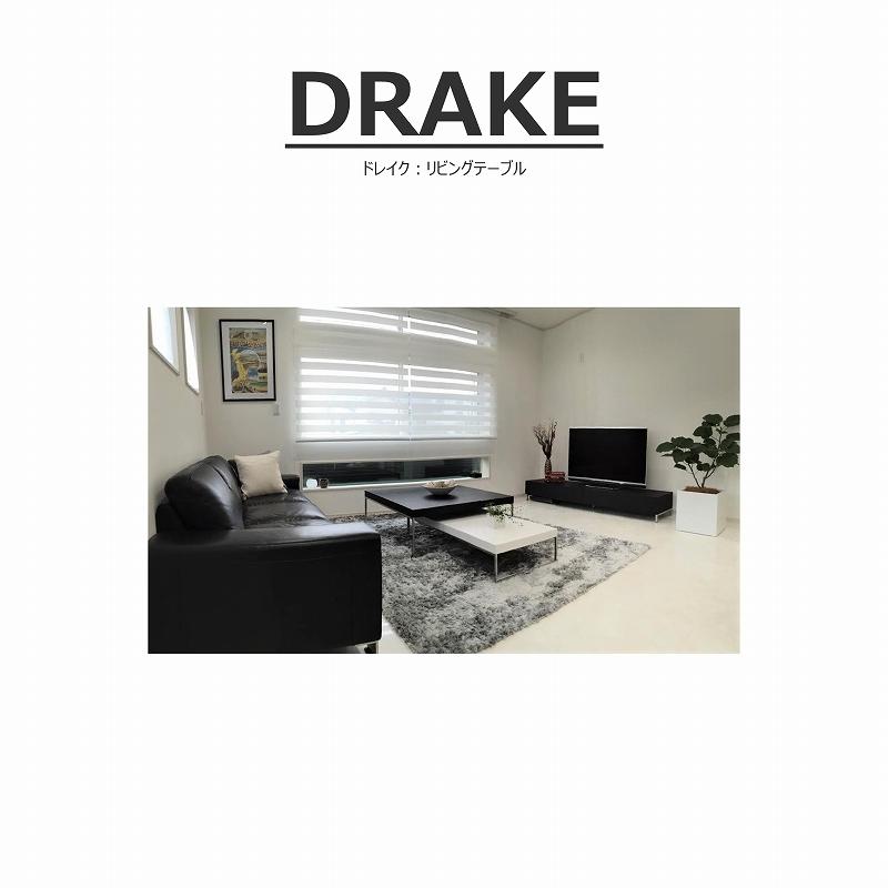 DRAKE(ドレイク)センターテーブル