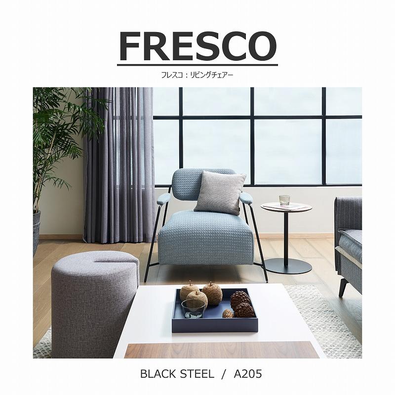 FRESCO(フレスコ)リビングチェア
