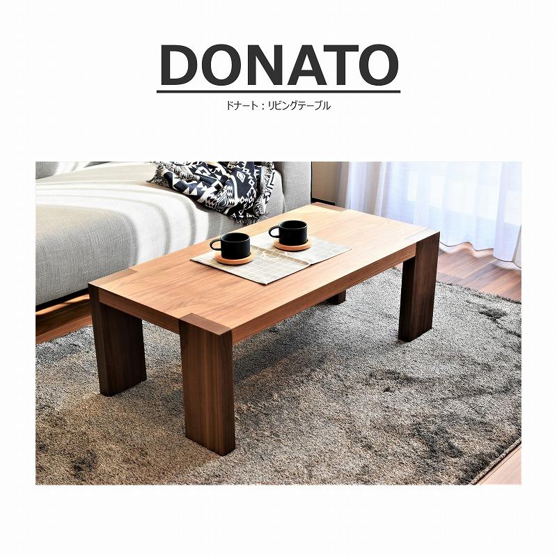 DONATO(ドナート)センターテーブル