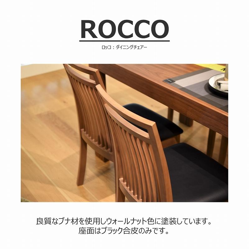 ROCCO(ロッコ) ダイニングチェア