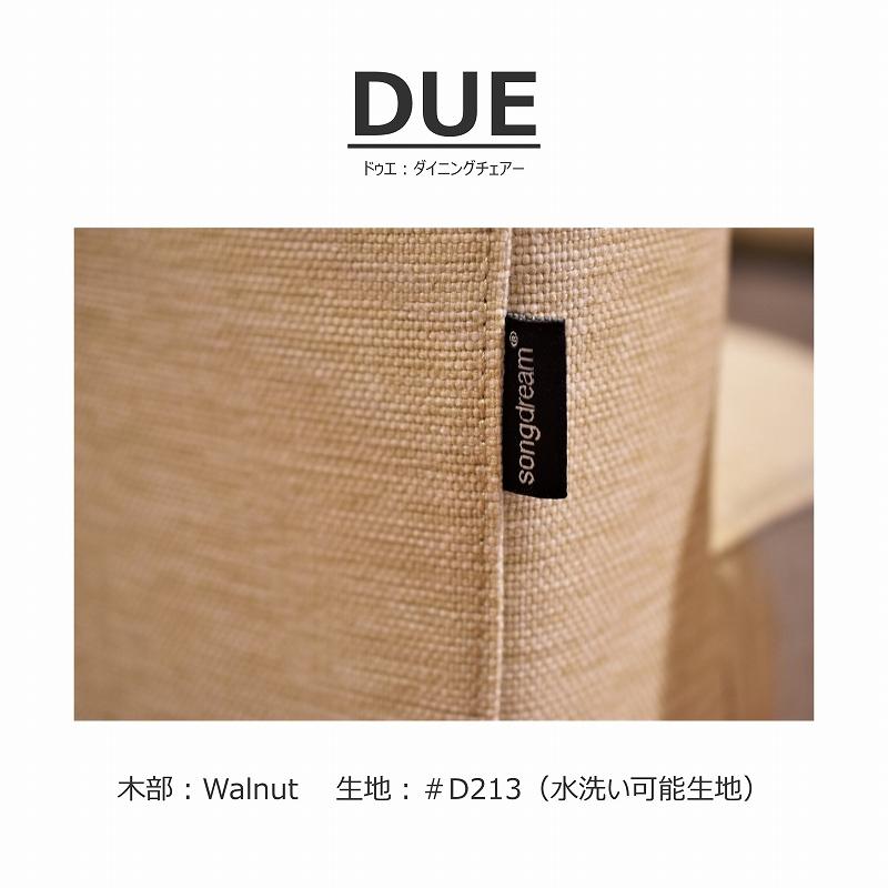 DUE(ドゥエ) ダイニングチェア