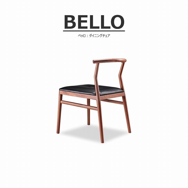 BELLO(ベッロ) ダイニングチェア