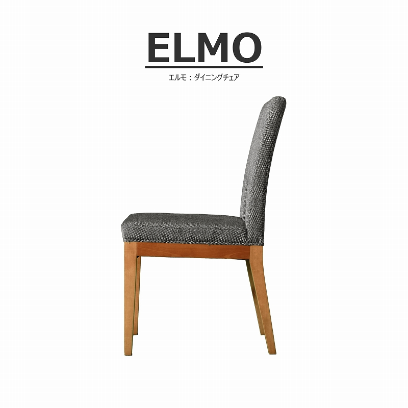 ELMO(エルモ) ダイニングチェア