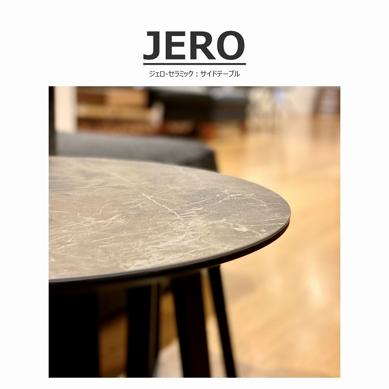 JERO(ジェロ)サイドテーブル