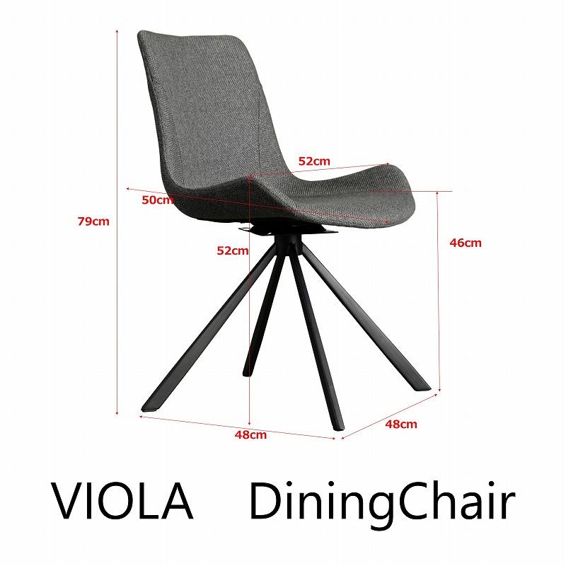 VIOLA(ヴィオラ)回転式ダイニングチェア