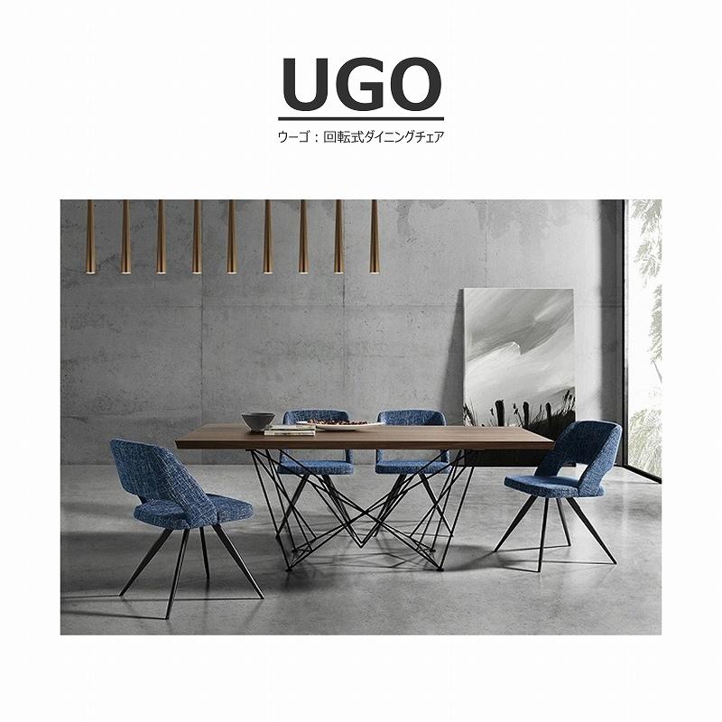 UGO(ウーゴ)回転式ダイニングチェア