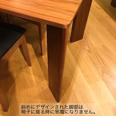 FLAVIO(フラビオ)ダイニングテーブル