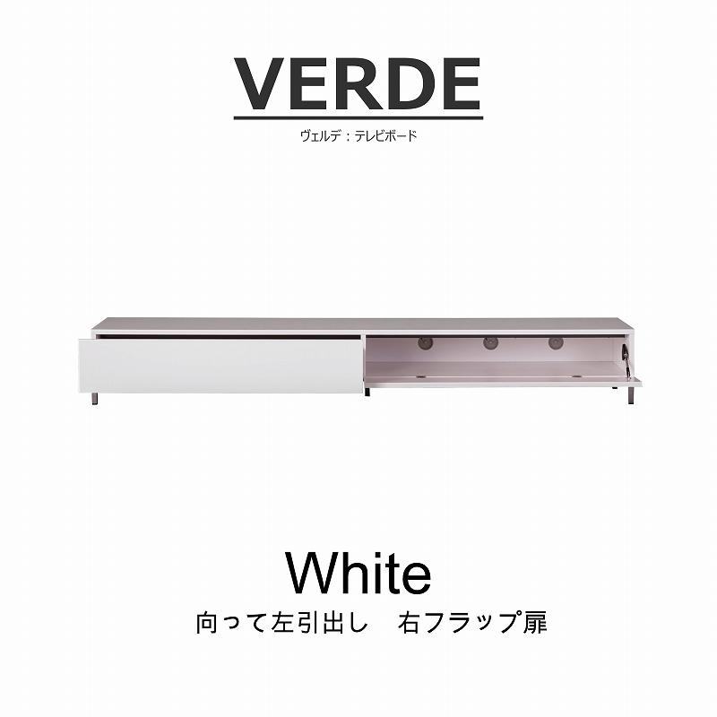TVボード Verde(ヴェルデ)