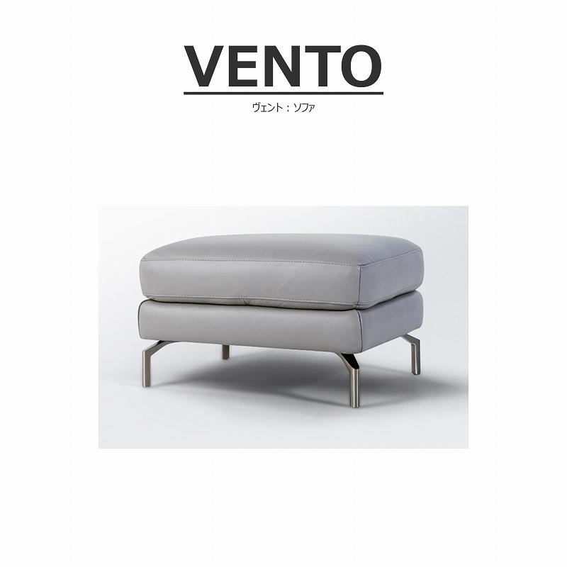 VENTO(ヴェント) オットマン