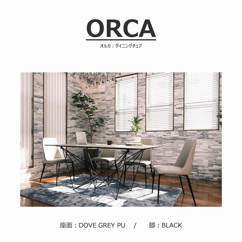 ORCA(オルカ)ダイニングチェア