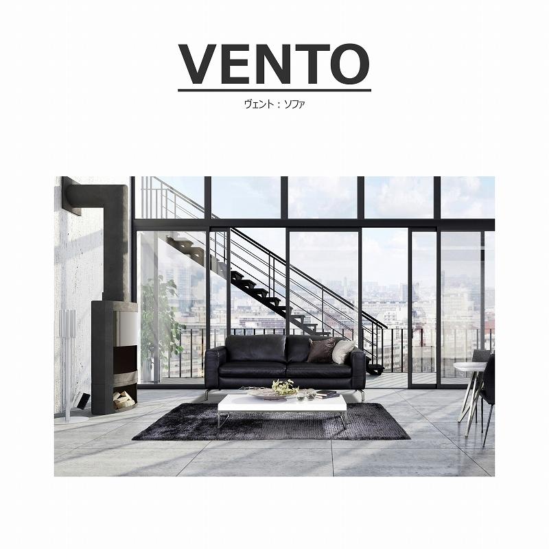 VENTO(ヴェント)ソファ