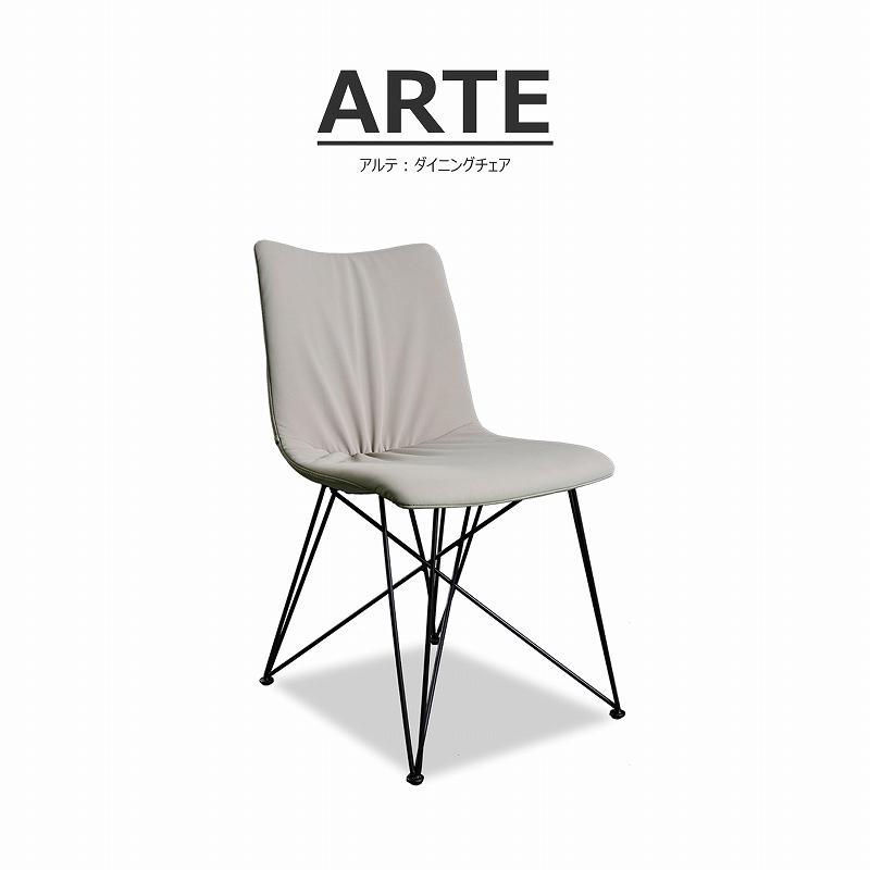 ARTE(アルテ)ダイニングチェア