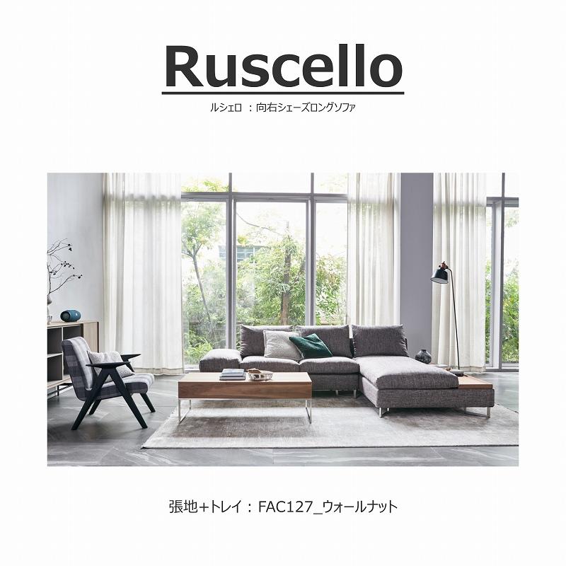 【幅295cm】 Ruscello(ルシェロ)ソファ 向右シェーズロング