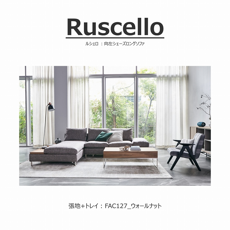 【幅295cm】 Ruscello(ルシェロ)ソファ 向左シェーズロング