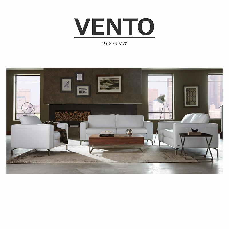 VENTO(ヴェント) 1Pソファ