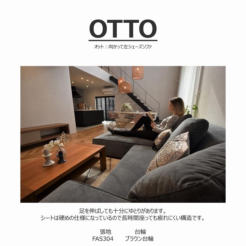 Otto(オット) シェーズソファ【向かって左シェーズ】