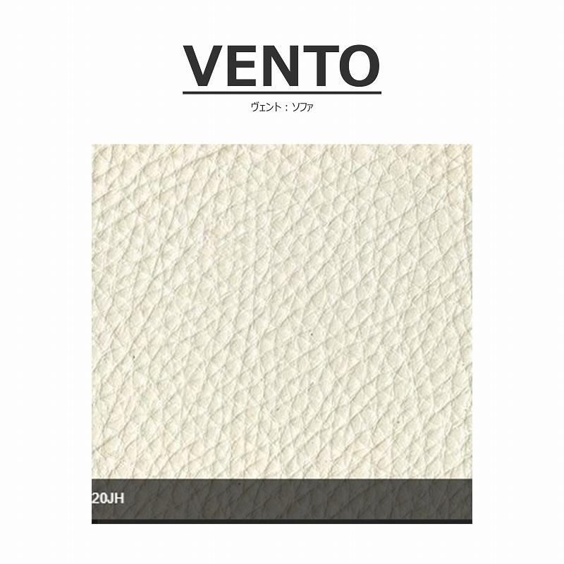 VENTO(ヴェント) 2Pソファ