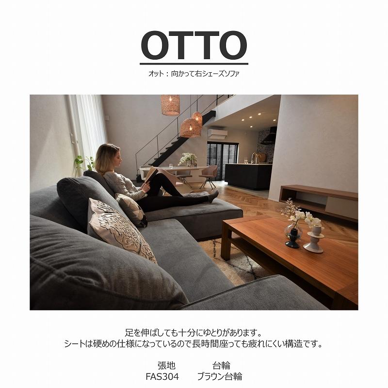 Otto(オット) シェーズソファ【向かって右シェーズ】