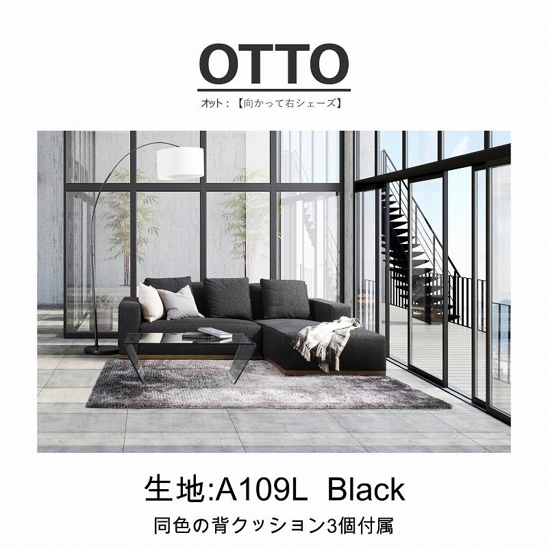 Otto(オット)  ストックモデル シェーズソファ 【向かって右シェーズ】
