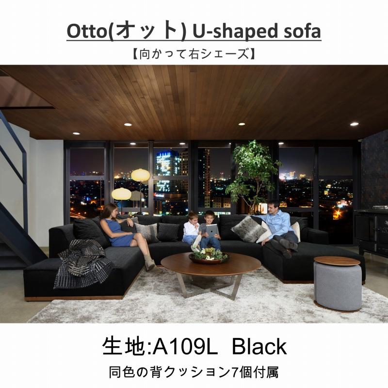 Otto(オット) U-shaped sofa 【向かって右シェーズ】