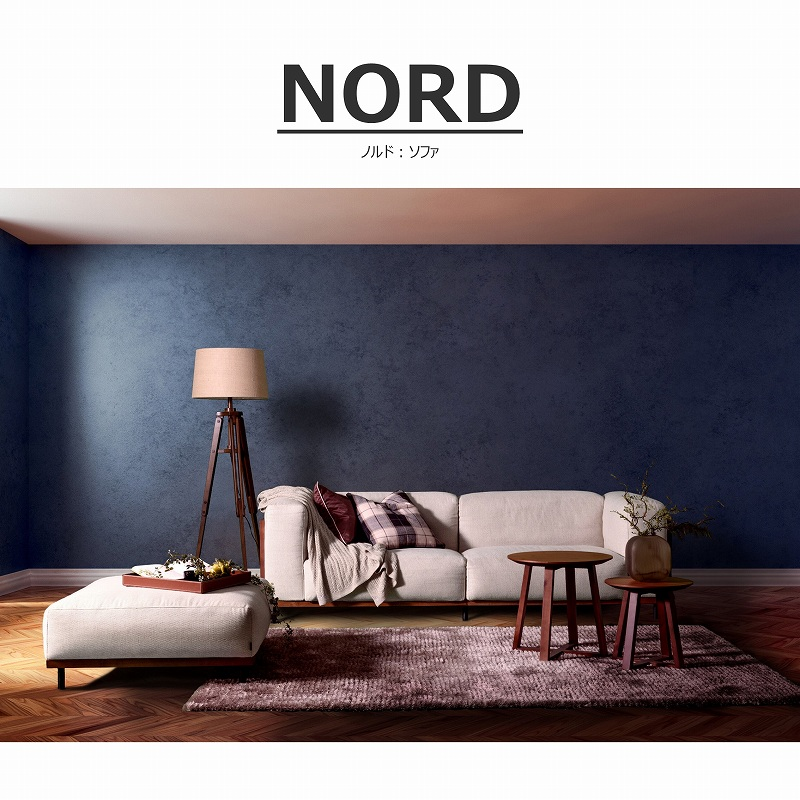 nord(ノルド)2人掛けソファ