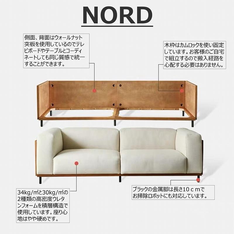 nord(ノルド)3人掛けソファ