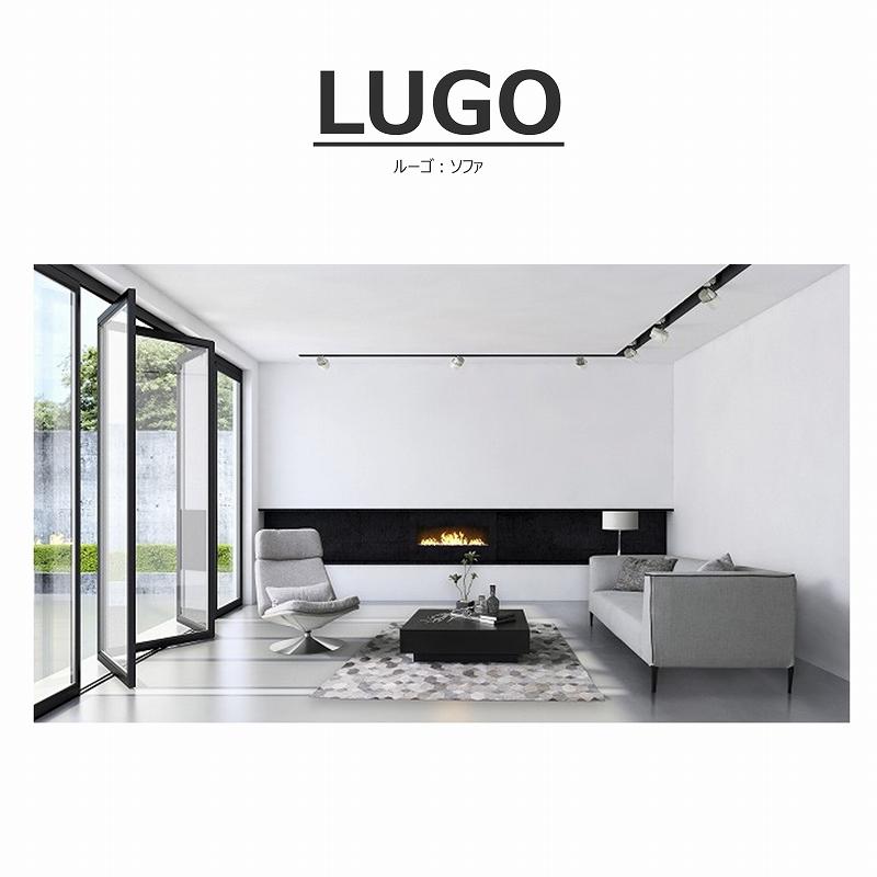 Lugo(ルーゴ))3人掛けソファ