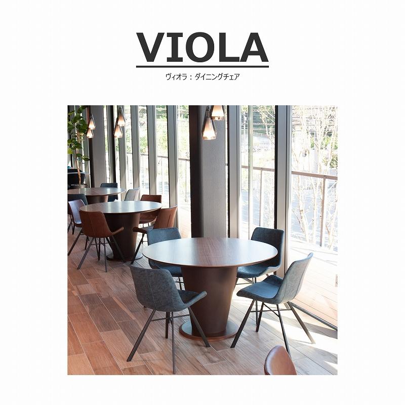 VIOLA(ヴィオラ) ダイニングチェア