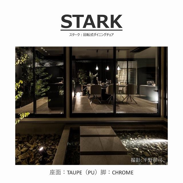 STARK(スターク)回転式ダイニングチェア