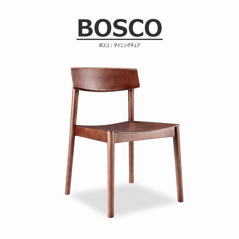 BOSCO(ボスコ)ダイニングチェア