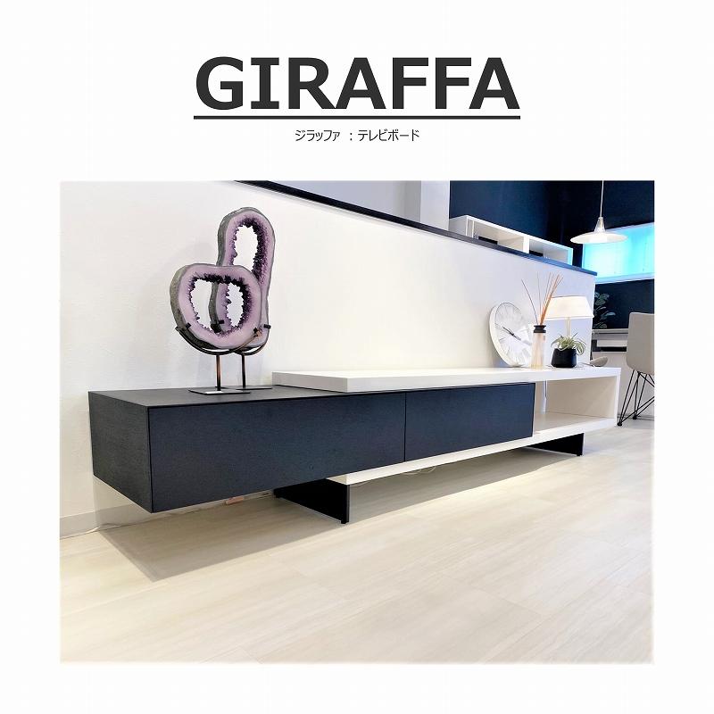 GIRAFFA(ジラッファ) TVボード