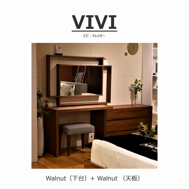 VIVI(ビビ)ドレッサーチェスト
