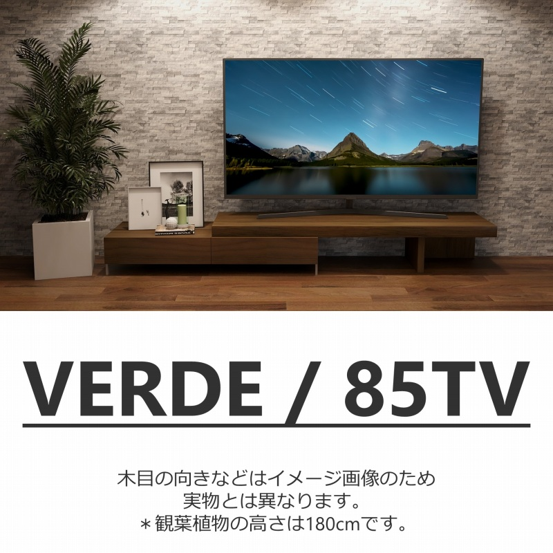 TVボード Verde(ヴェルデ) (ベースS+アッパーユニット)